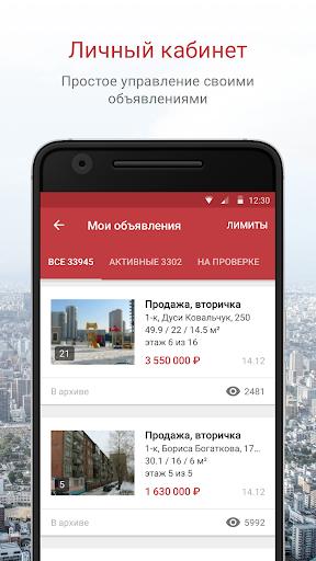 N1.RU — Недвижимость: квартиры, новостройки, жильё app (apk) free download for Android/PC/Windows screenshot