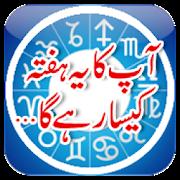 Daily Horoscope In Urdu