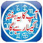 Daily Horoscope In Urdu APK icon