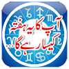 Daily Horoscope In Urdu