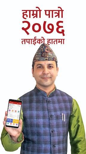 Hamro Patro : The Best Nepali Patro ud83cuddf3ud83cuddf5 14.1.2 screenshots 1