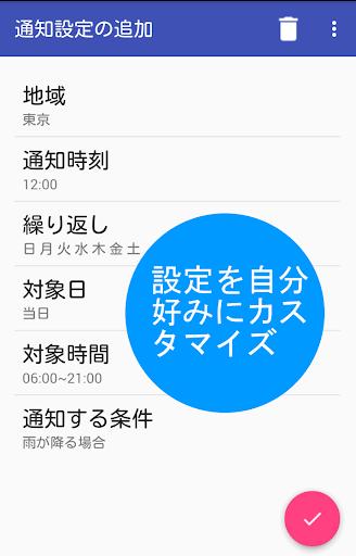 玩天氣App 雨予報通知アプリ 「雨だけ教えて!」免費 APP試玩