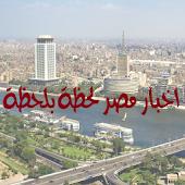 اخبار مصر لحظة بلحظة