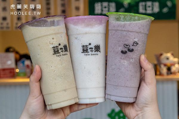 荳子樂 美式綠豆冰沙專賣店 復興店