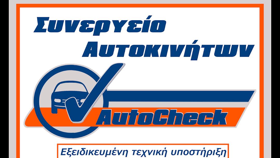 771453b129 AutoCheck - Εξειδικευμένο συνεργείο αυτοκινήτων στην Κέρκυρα