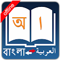Bangla Arabic Dictionary icon
