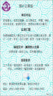 玄真壇呂袓靈籖 - náhled