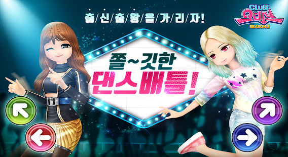 How to hack 클럽 오디션 for android free