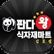 판다왕식자재마트 김포점 Download on Windows