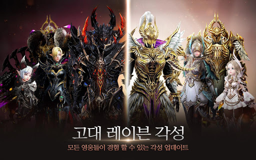 레이븐: KINGDOM screenshot 14