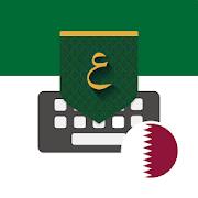 Qatar Arabic Keyboardتمام لوحة المفاتيح العربية