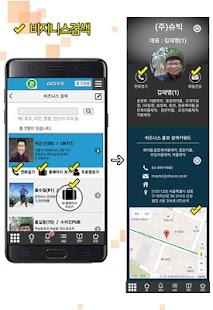 충남대학교농공학과동문회 - náhled