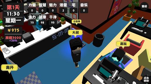 u5c5eu6027u4e0eu751fu6d3b 1.2.2 screenshots 2