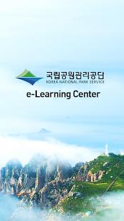 국립공원관리공단 사이버연수원 - náhled