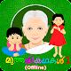 Muthashikadhakal 1 (Offline) Download on Windows