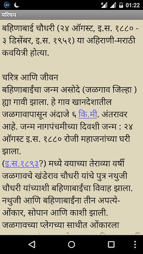 Bahinabaichya Kavita