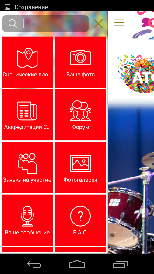 Krasnoyarsk APFest- screenshot