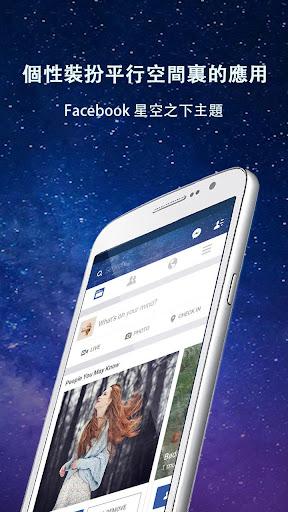 玩免費個人化APP|下載FB 星空之下主題 app不用錢|硬是要APP