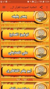 Download المكتبة الصوتية للقرآن الكريم Quran mp3 For PC Windows and Mac apk screenshot 3