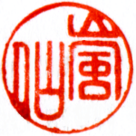 Photo: This is RanSen in Japanese. I used it in my image processing research in Japan in the 1980s