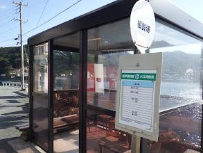 相賀浦バス停