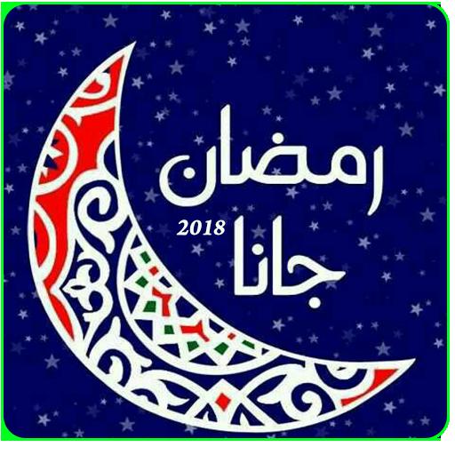 ادعية و تهاني شهر رمضان 2018 فرحة رمضان