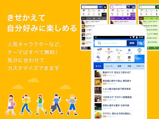 Yahoo! JAPANu3000u30cbu30e5u30fcu30b9u306bu30b9u30ddu30fcu30c4u3001u691cu7d22u3001u5929u6c17u307eu3067u3002u5730u9707u3084u5927u96e8u306au3069u306eu707du5bb3u30fbu9632u707du60c5u5831u3082 Apk apps 7