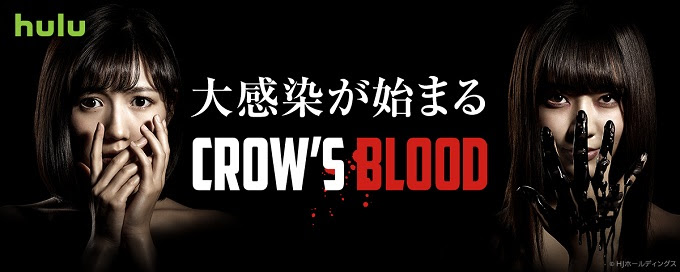 (TV-Dorama)(720p) AKB48 – CROW'S BLOOD ep01 160722