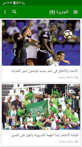 أخبار الرياضة السعودية Apk Download Free for PC, smart TV