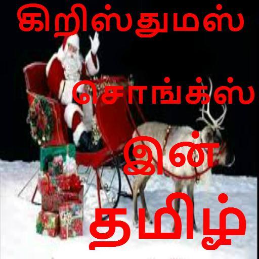 Christmas Tamil Songs