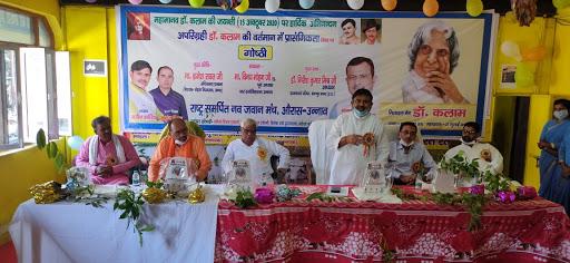 धूमधाम से मनाया गया भारत रत्न डॉ•अब्दुल कलाम का जन्मदिवस...