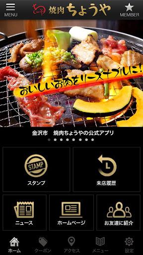 金沢市にある「焼肉ちょうや」 公式アプリ