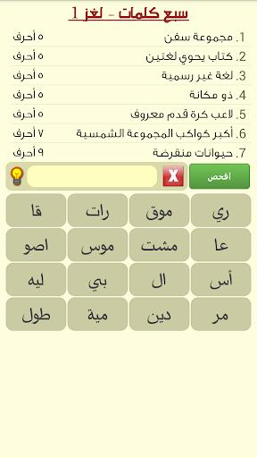 سبع كلمات - لعبة معلومات عامة screenshot 1