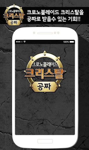 크리스탈 생성기 공짜캐쉬 -크로노블레이드용
