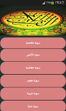 القرآن الكريم بخط كبير مع الشكل بدون انترنت screenshot thumbnail