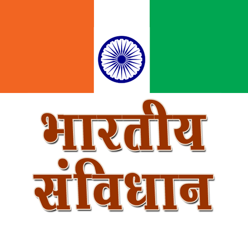 Indian Constitution - Apps on Google Play