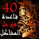 40 قاعدة في حل المشاكل icon