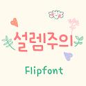 AaFlutter™ Korean FlipFont icon