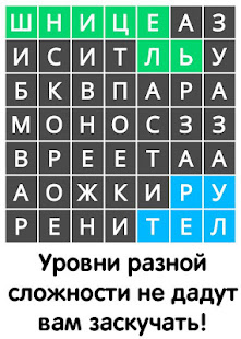 Game Найди слова APK for Windows Phone