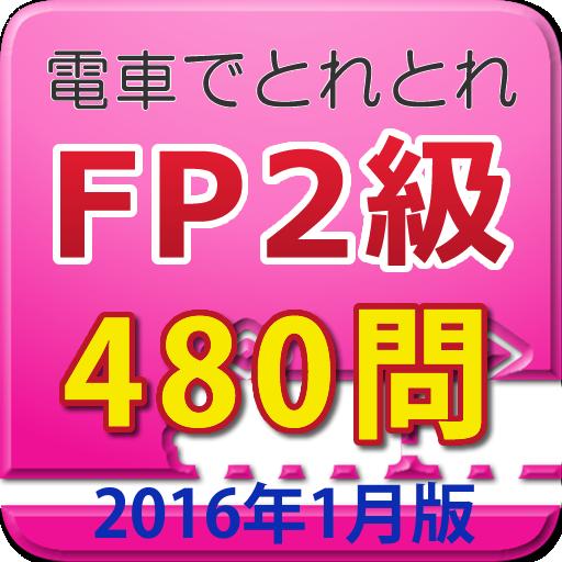 電車でとれとれFP2級 2016年1月版 教育 App LOGO-硬是要APP