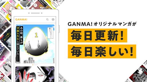GANMA!(ガンマ) - 毎日更新マンガアプリ screenshot 2