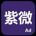 紫微 icon