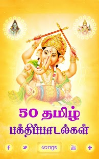 Devotional Songs For Tamil-50 - náhled