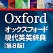 オックスフォード現代英英辞典公式アプリ日本|ビッグローブ辞書 - Androidアプリ
