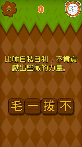 成語TEMPO - 知識挑戰遊戲