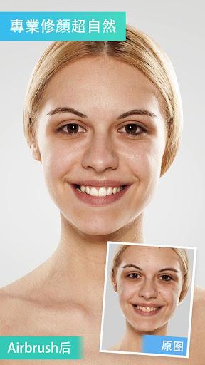 AirBrush - 自然專業的人臉修圖神器