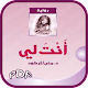 أنت لي Download on Windows