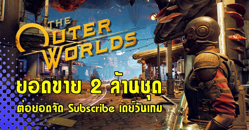 Outer Worlds ขายได้สองล้านชุด เทคทูเตรียมจัด Subscribe เดย์วันเกมต่อไป