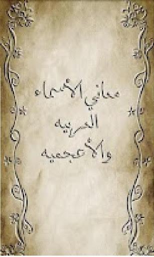 Arabic Names screenshot 4