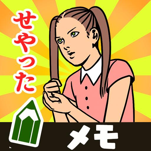 个人化のメモ帳 アメリカンポップ関西弁 無料メモ LOGO-記事Game
